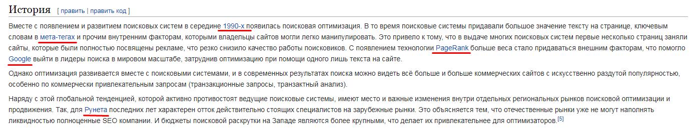 википедия перелинковка