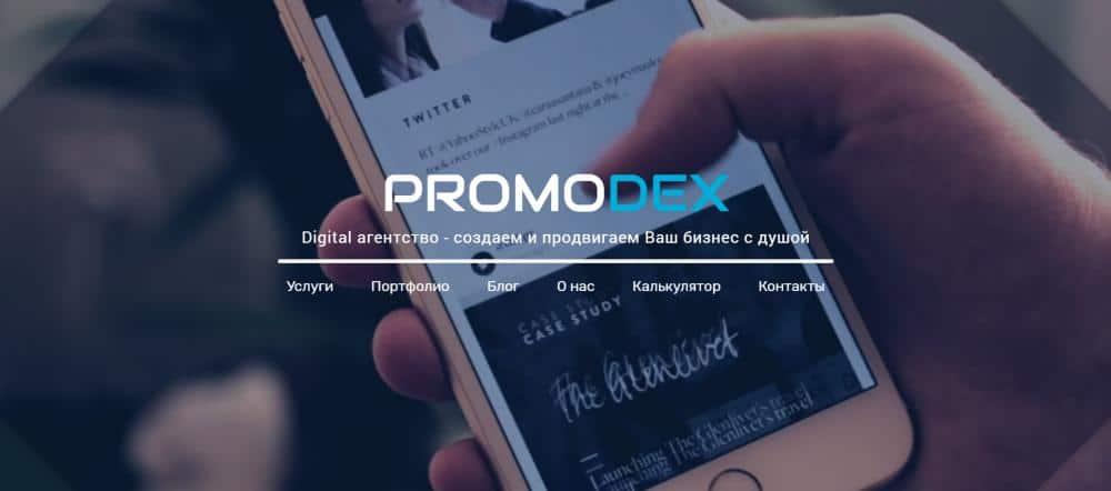 компания Promodex