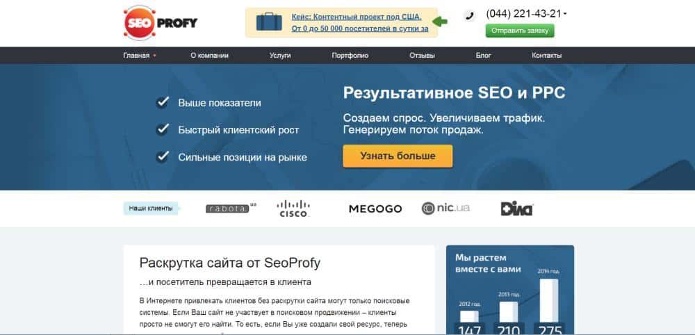 SeoProfy