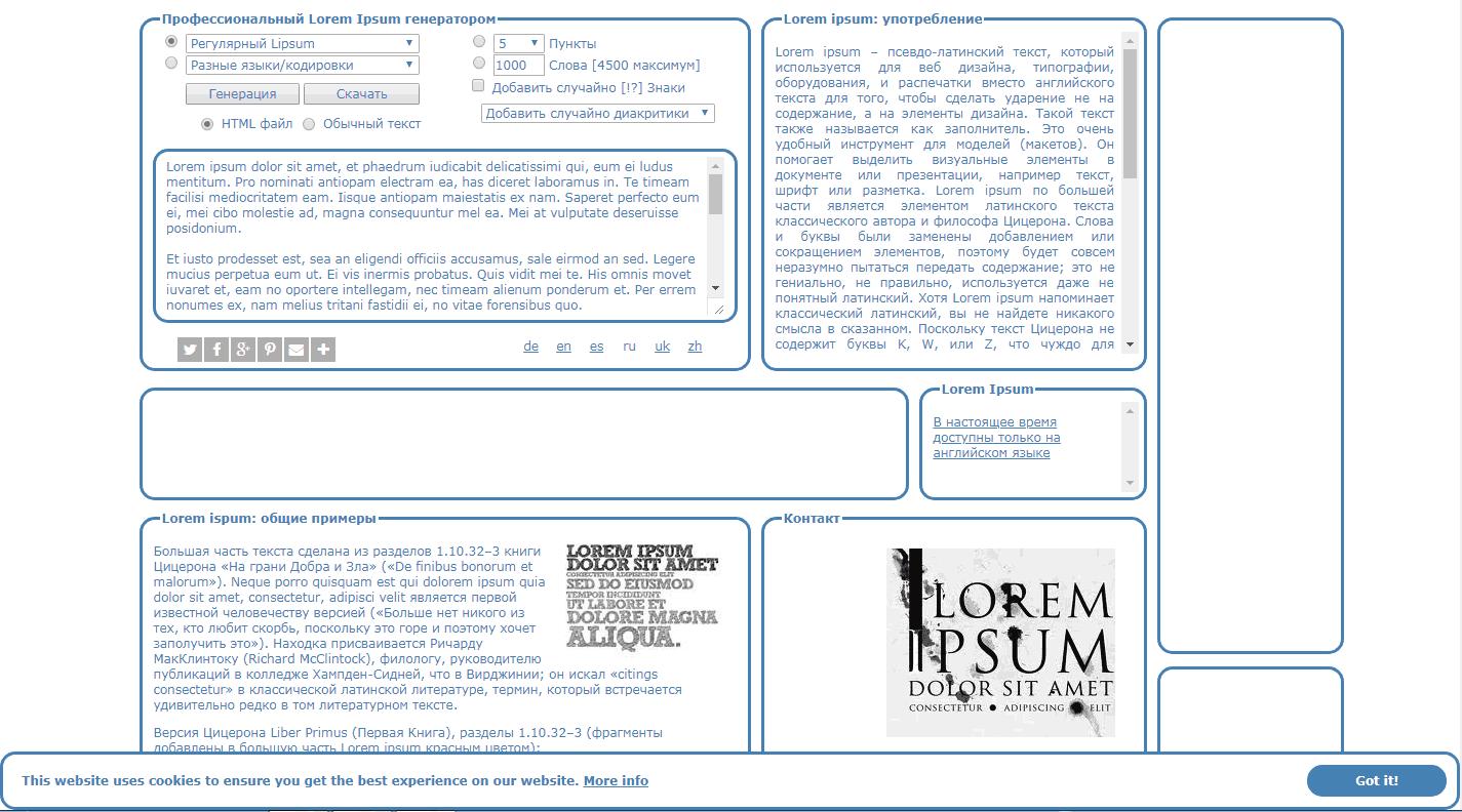 Професійний генератор Lorem Ipsum