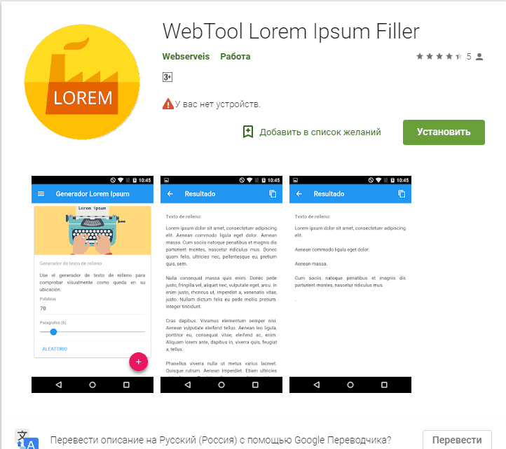 WebTool Lorem Ipsum Filler