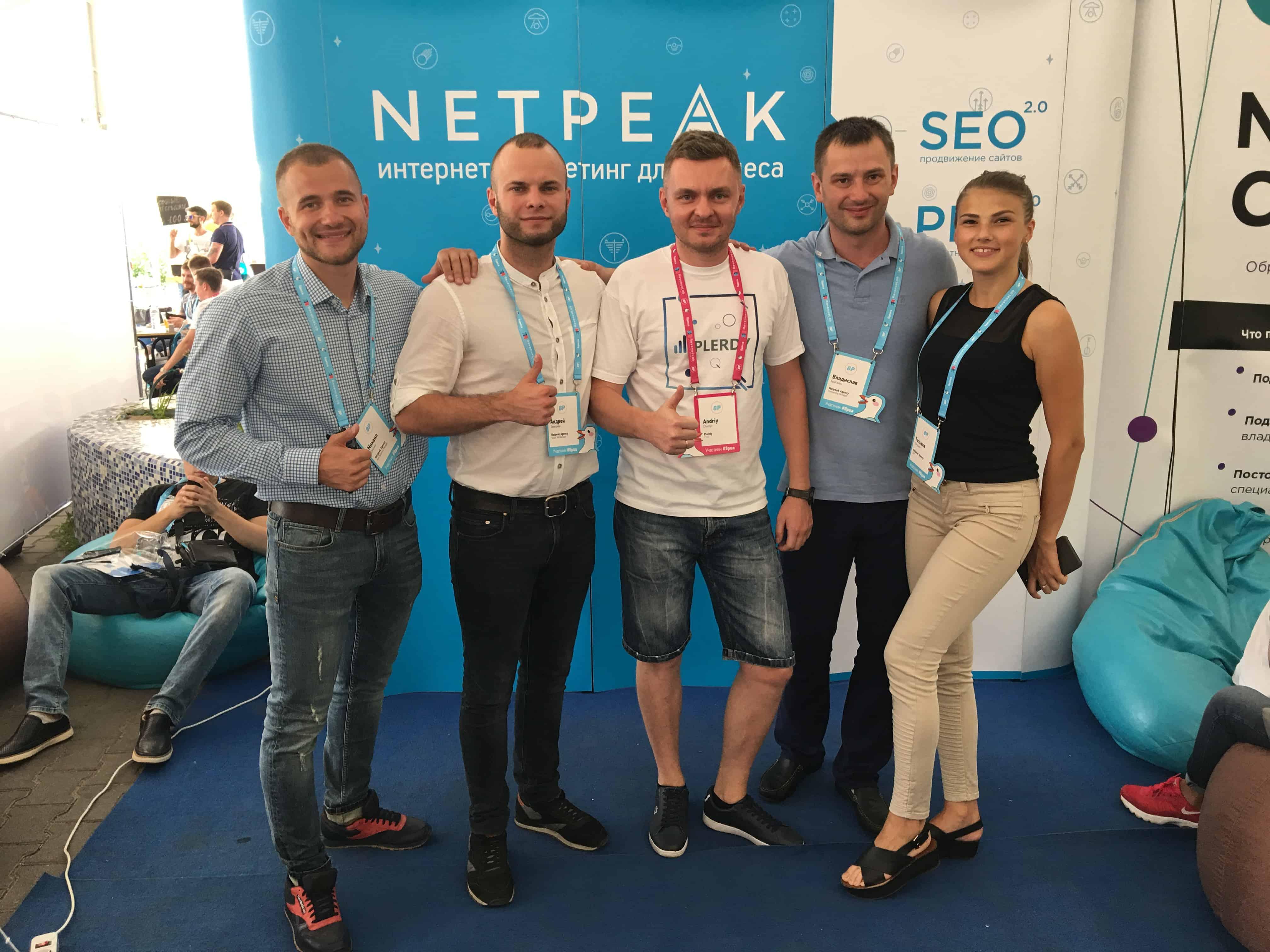 Зустріч з Netpeak