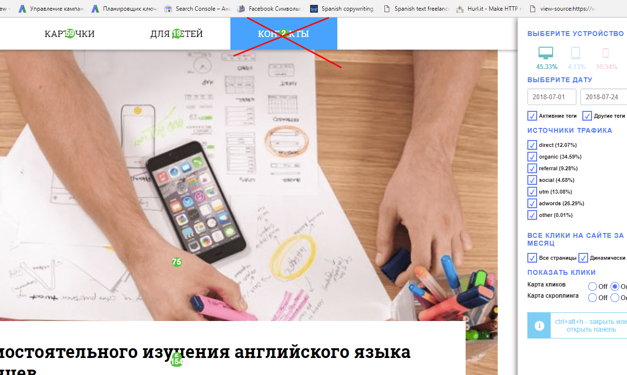 Audit of usability of a branded site-33