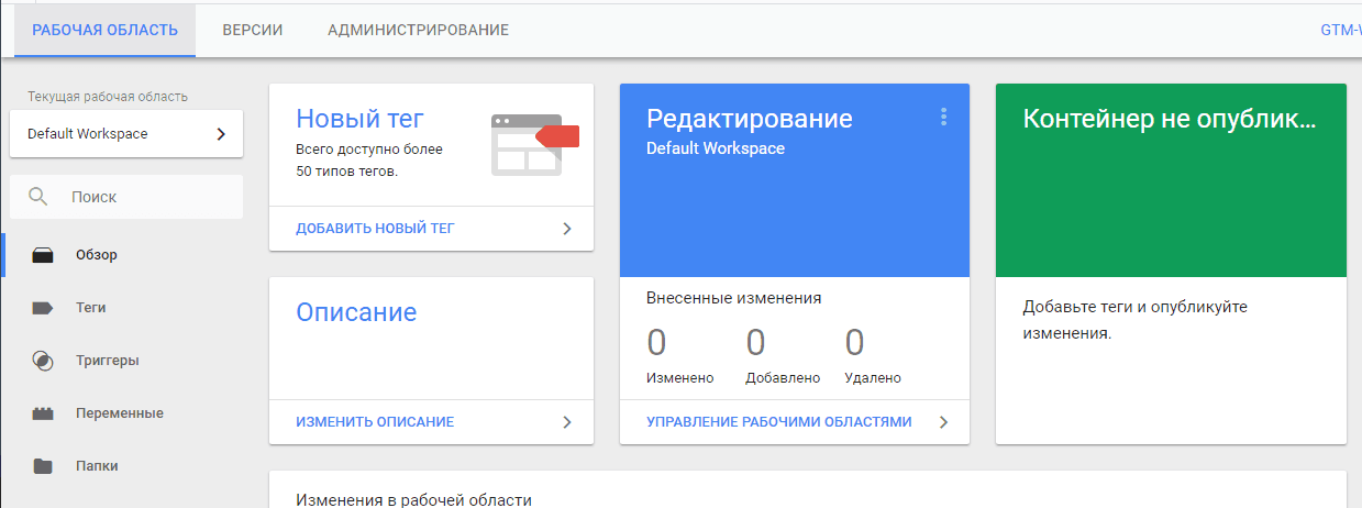 Plerdy with Google Tag Manager-07