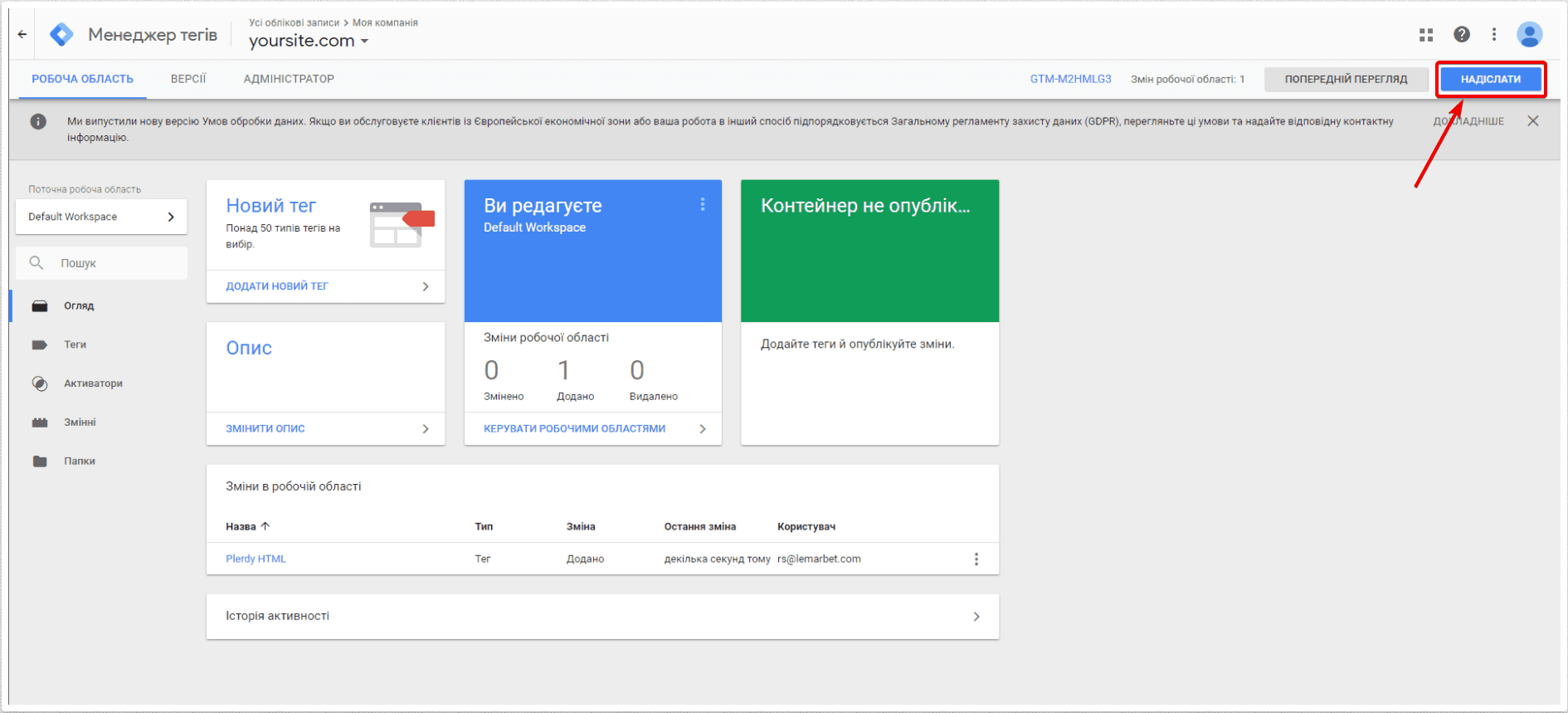 Plerdy with Google Tag Manager-uk-17