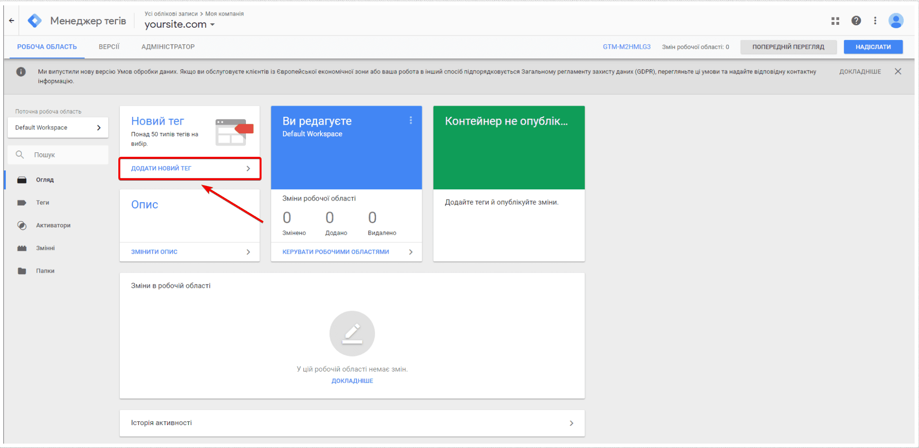 Plerdy with Google Tag Manager-uk-08