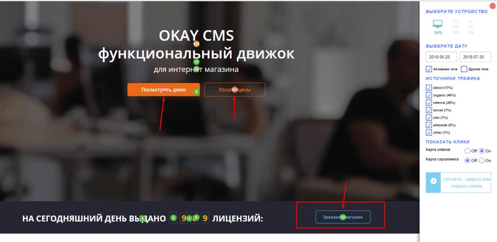 Аудит юзабіліті сайту CMS-06