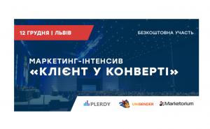 """Безкоштовний маркетинг-інтенсив """"Клієнт у конверті: Львів"""""""