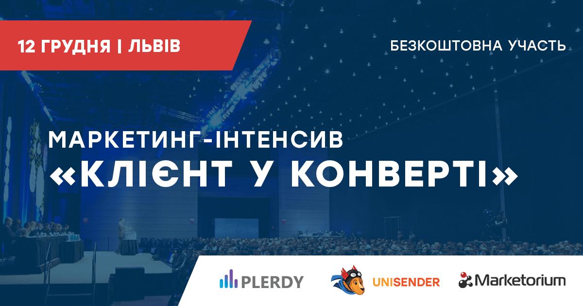 Клієнт у конверті Львів
