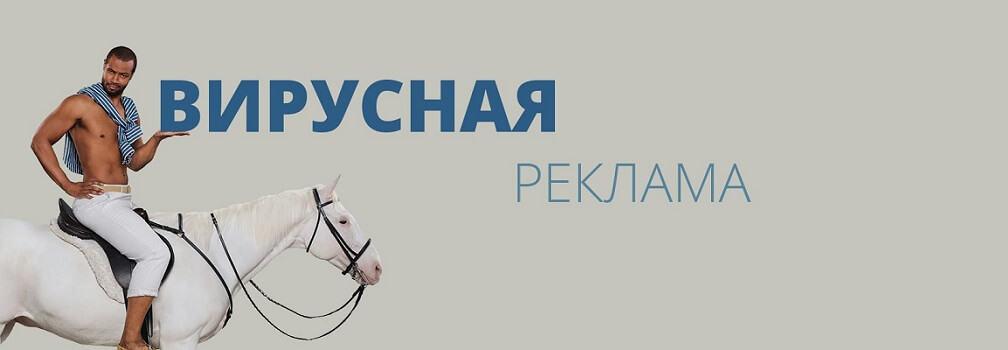 virusnaya-reklama-main