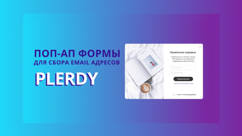 поп-ап формы Plerdy для сбора email адресов