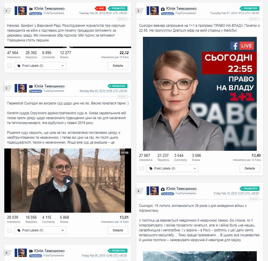 Тимошенко_8
