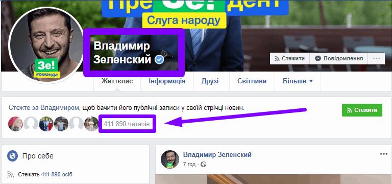 Зеленський_3