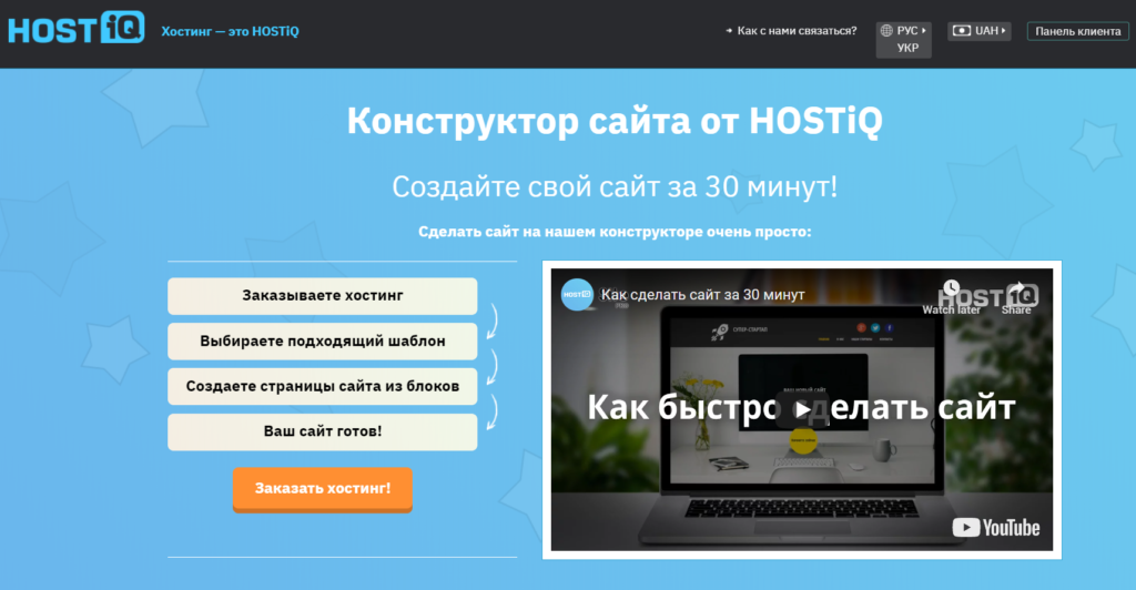 Hostiq Website Builder