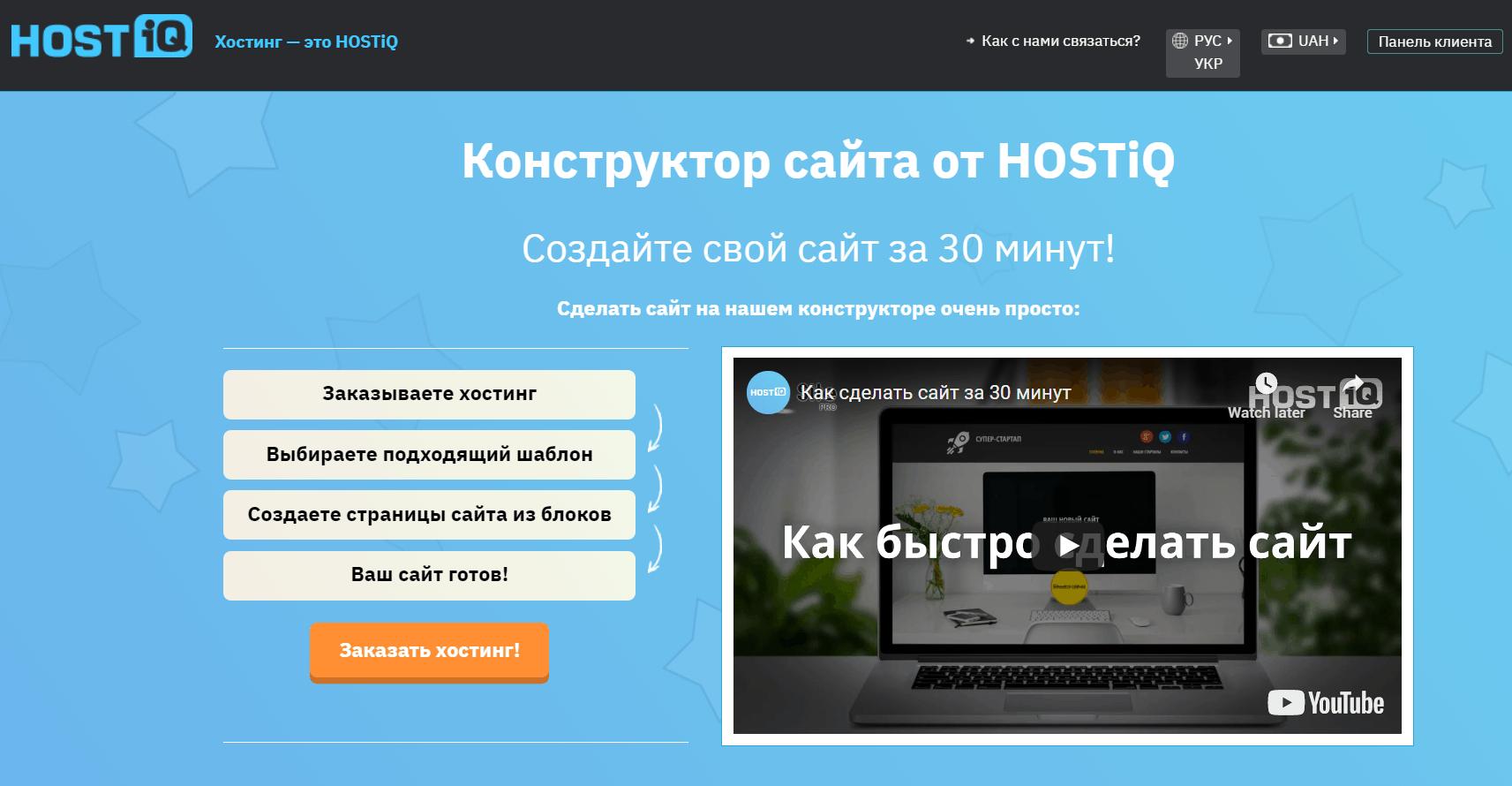 Hostiq Website Builder