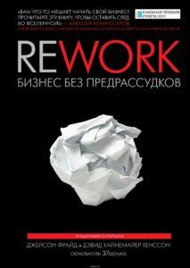 Джейсон Фрайд, Дэвид Хайнемайер-Хенссон «Rework. Бизнес без предрассудков»-min
