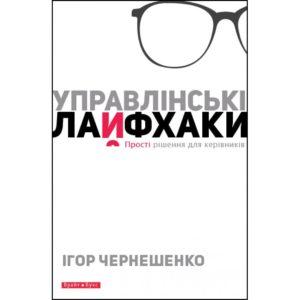 Игорь Чернешенко «Управленческие лайфхаки»-min