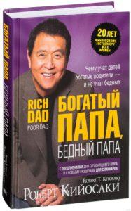 Роберт Т. Кийосаки «Богатый папа, бедный папа»-min