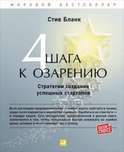 Стив Бланк «4 шага к озарению»-min