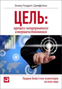 Элияху Голдратт «Цель. Процесс непрерывного совершенствования»-min