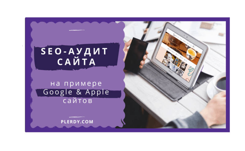 Вебинар - SEO-аудит сайта на примере Google & Apple.com сайтов