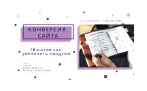 вебинар конверсия сайта