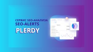 сервис SEO-анализа сайта Plerdy SEO-Alerts
