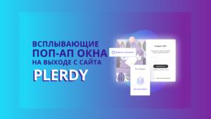 формы Plerdy на выходе с сайта