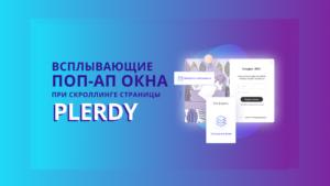 Как создать умные поп-ап формы Plerdy при скроллинге страницы