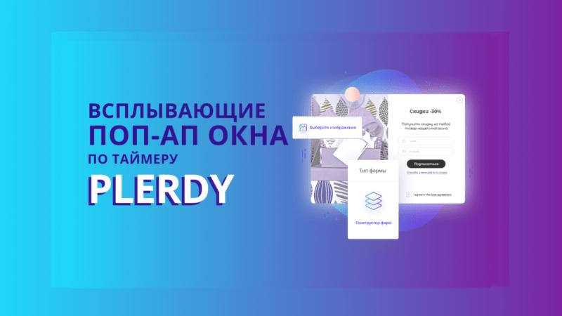 поп-ап формы Plerdy по таймеру