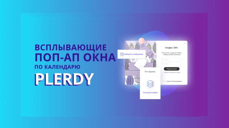 поп-ап формы Plerdy по календарю