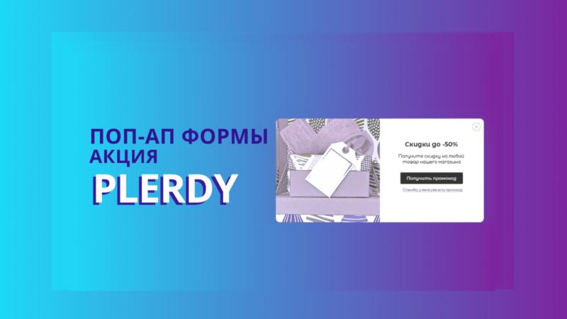 поп-ап формы Plerdy для акций