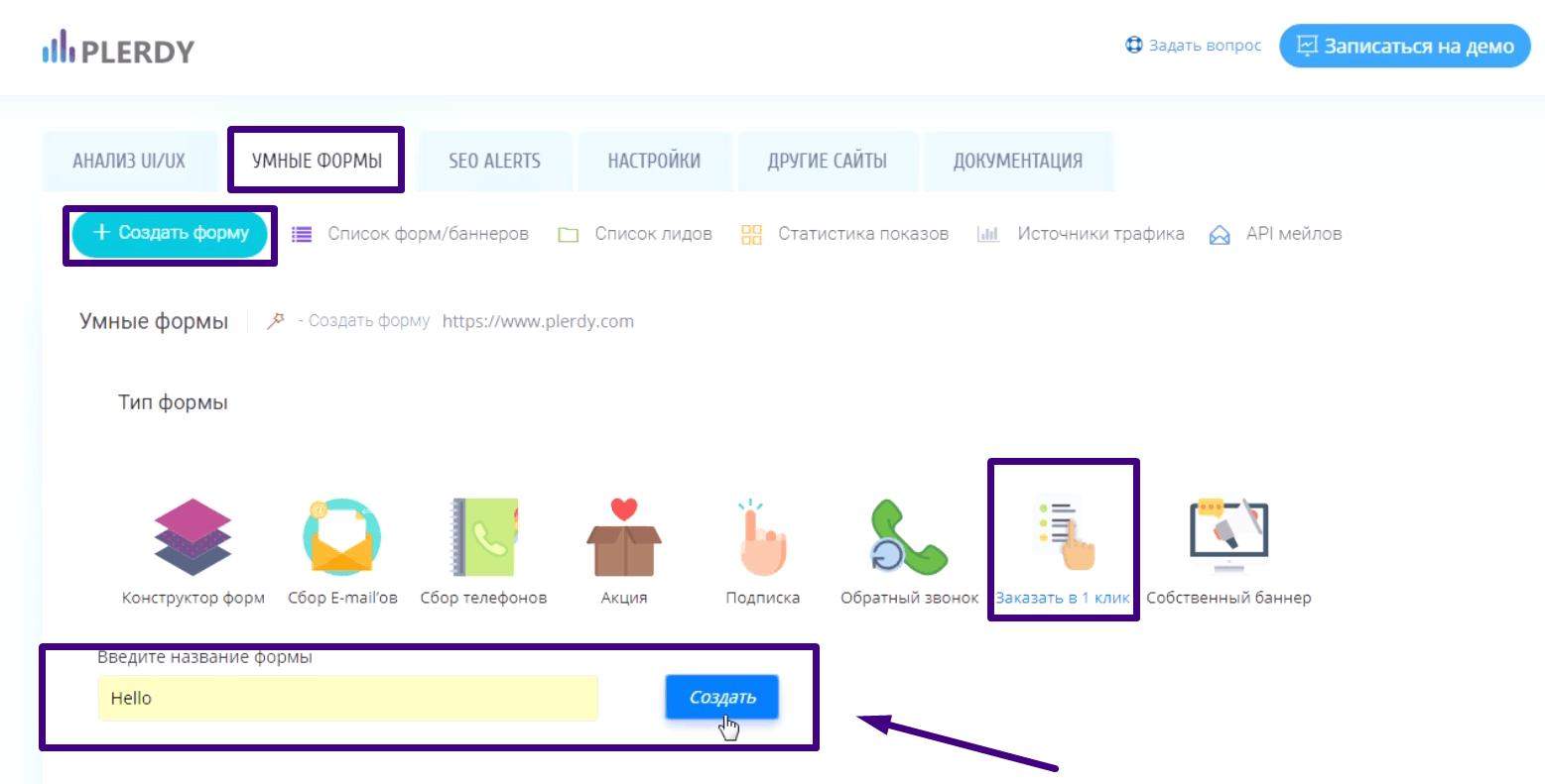 формы Plerdy для заказа в 1 клик 1