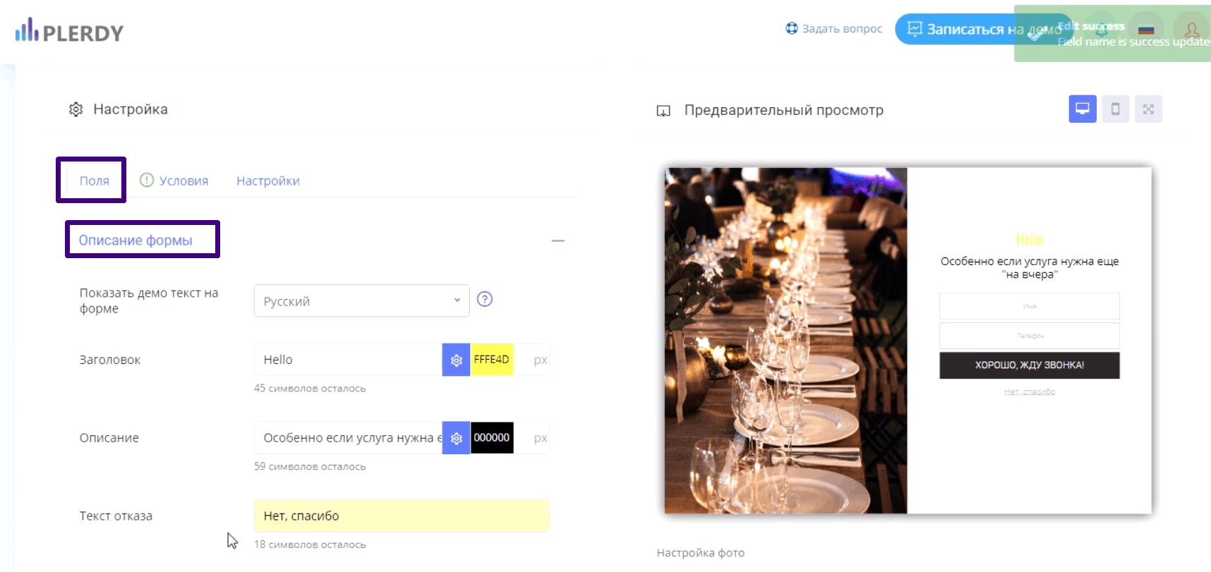 формы Plerdy для заказа в 1 клик 3