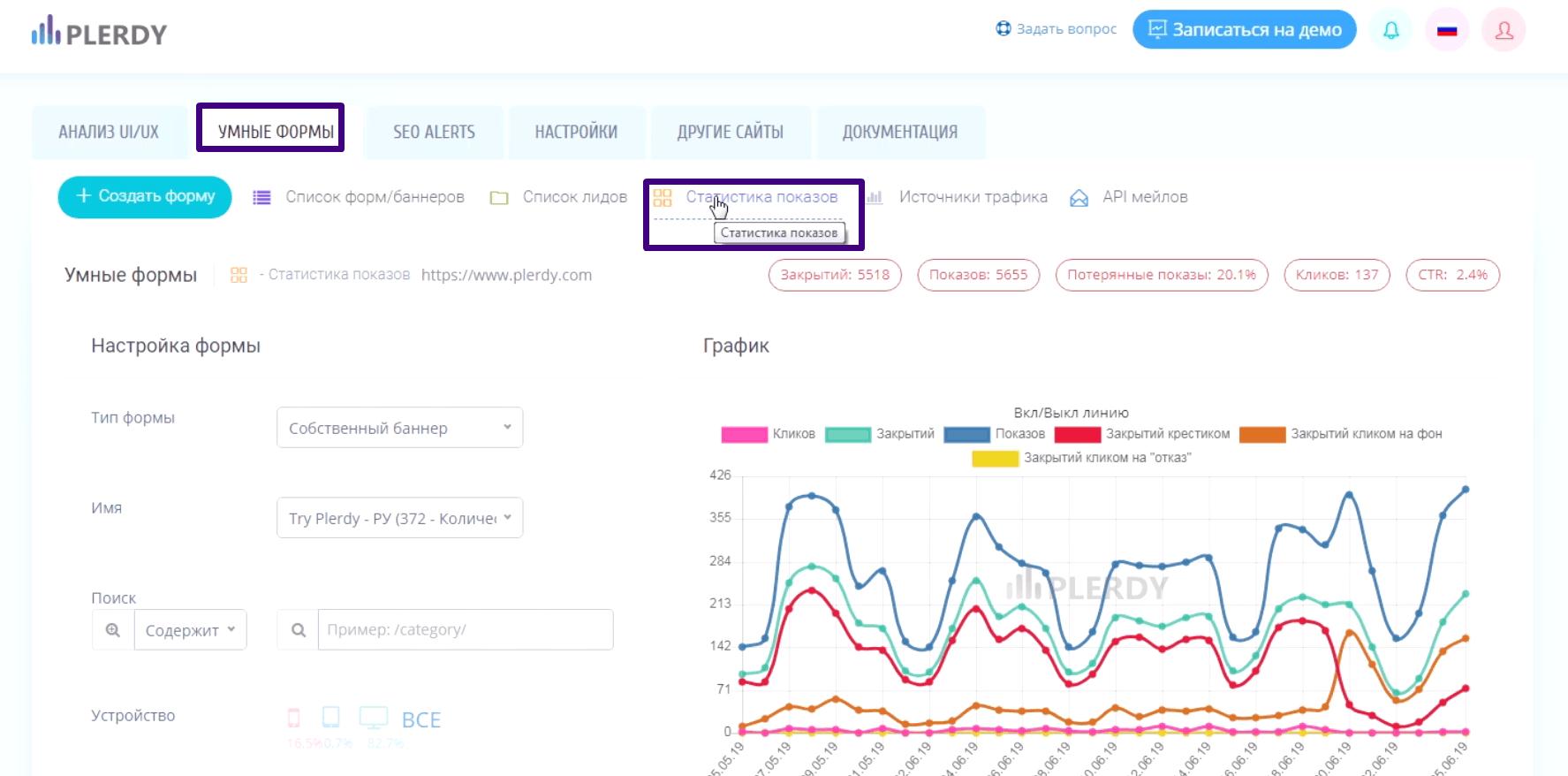 статистика показов умных поп-ап форм Plerdy 1