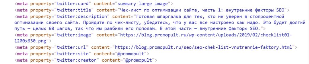 А вот код с разметкой на сайте