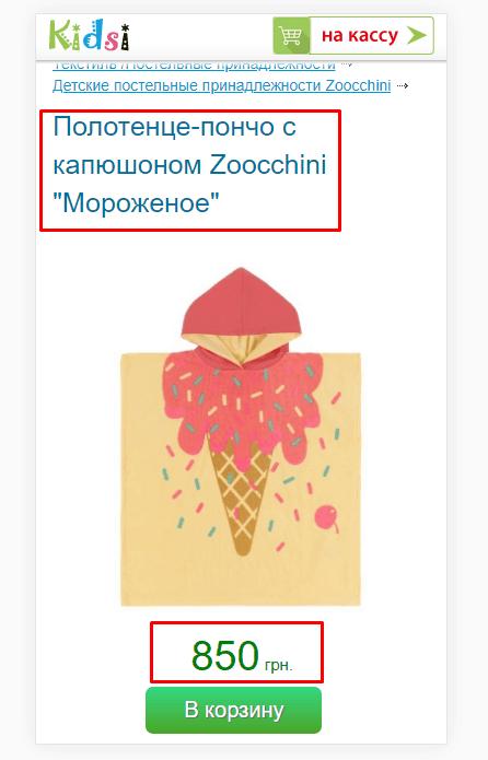 ЮЗАБИЛИТИ АУДИТ САЙТА kidsi.com.ua 34