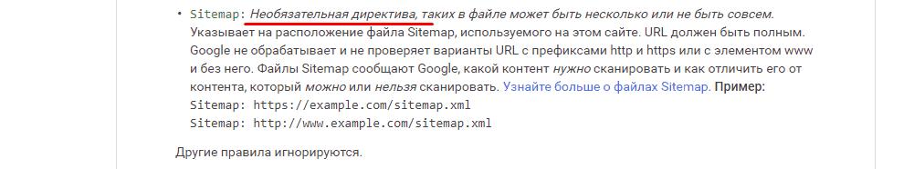 карта сайта в файл robots.txt