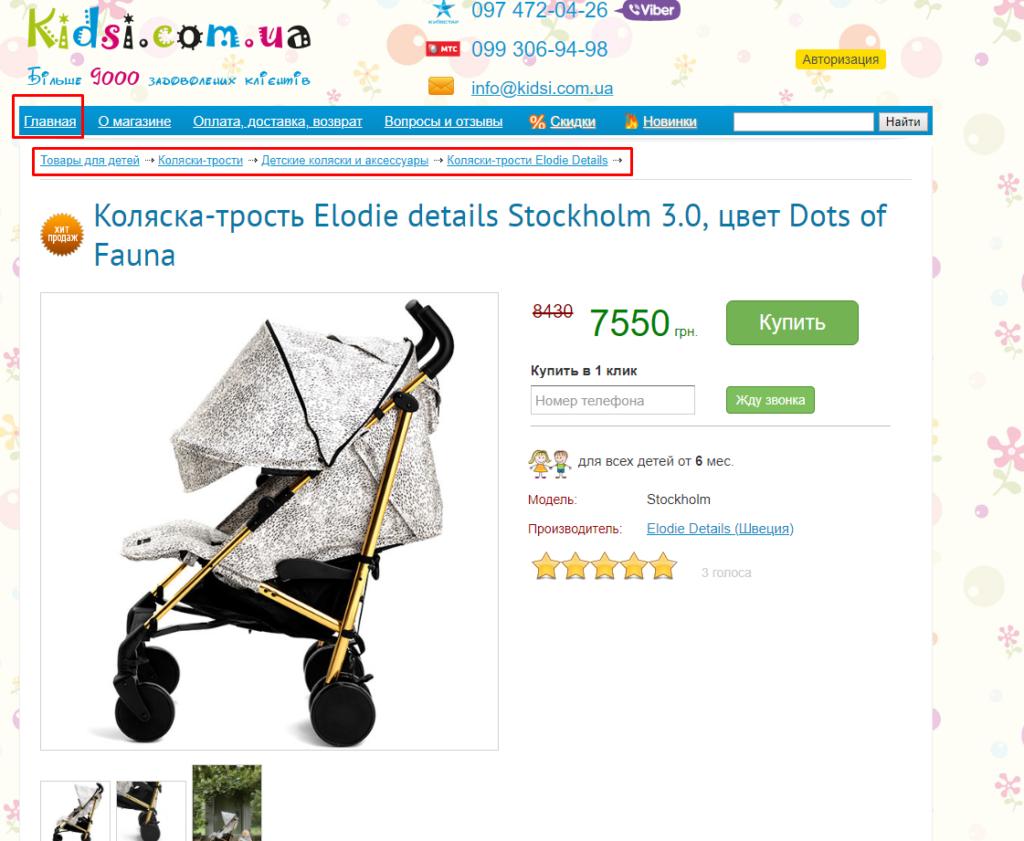 ЮЗАБИЛИТИ АУДИТ САЙТА kidsi.com.ua 5