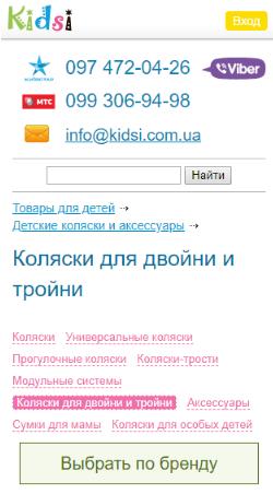 ЮЗАБИЛИТИ АУДИТ САЙТА kidsi.com.ua 6
