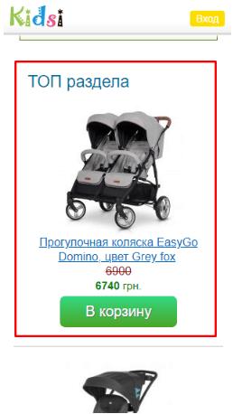 ЮЗАБИЛИТИ АУДИТ САЙТА kidsi.com.ua 7