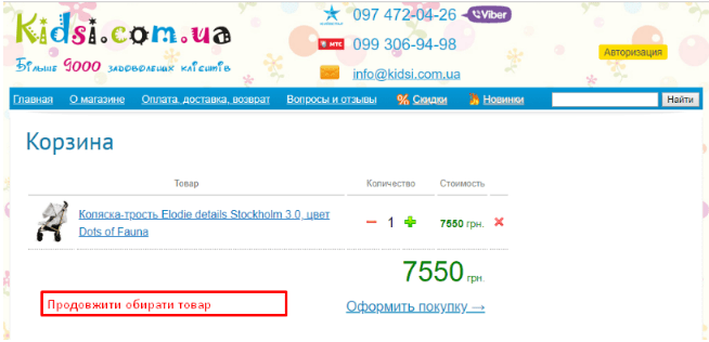 ЮЗАБИЛИТИ АУДИТ САЙТА kidsi.com.ua 8