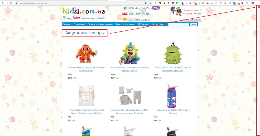 ЮЗАБИЛИТИ АУДИТ САЙТА kidsi.com.ua 15