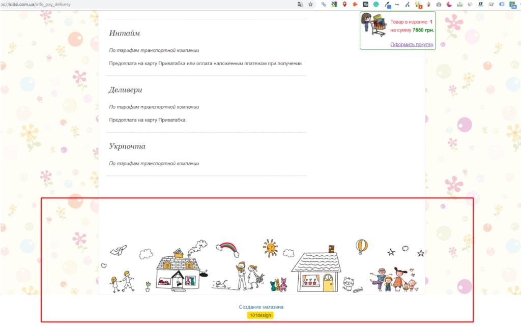 ЮЗАБИЛИТИ АУДИТ САЙТА kidsi.com.ua 17