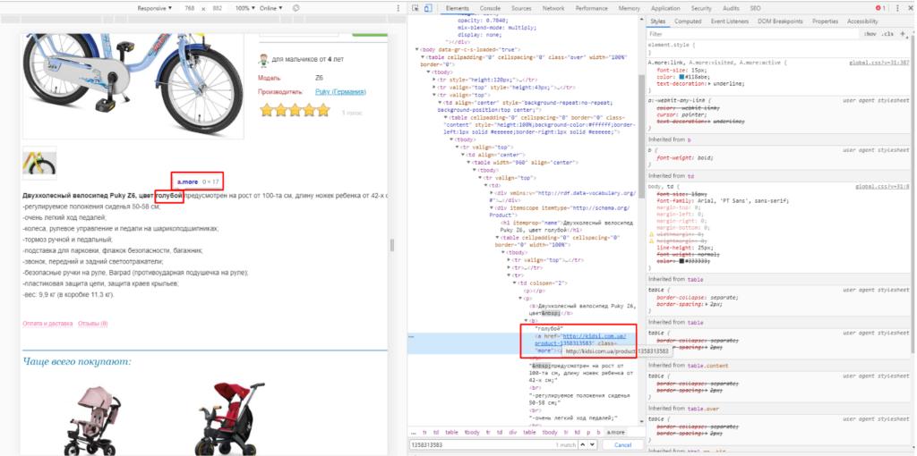 На страницах товара обнаружено не активную ссылку, которая содержится в тексте описания в коде