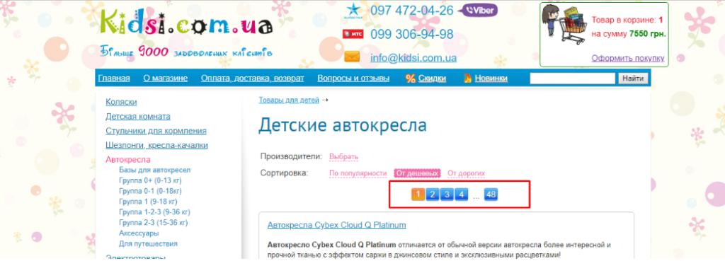 ЮЗАБИЛИТИ АУДИТ САЙТА kidsi.com.ua 19