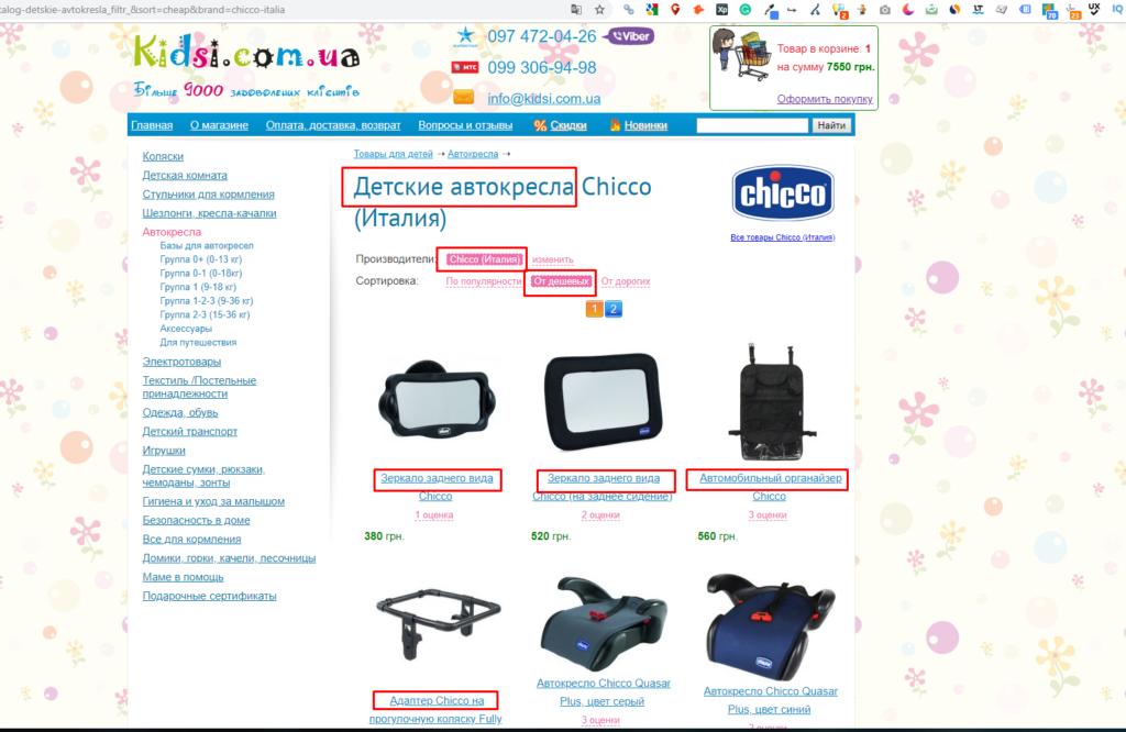 ЮЗАБИЛИТИ АУДИТ САЙТА kidsi.com.ua 21