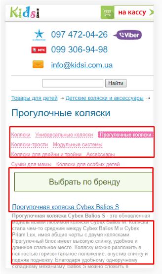 ЮЗАБИЛИТИ АУДИТ САЙТА kidsi.com.ua 25