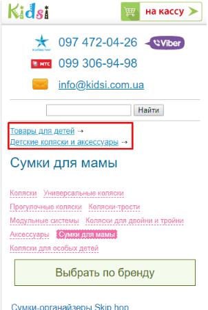 ЮЗАБИЛИТИ АУДИТ САЙТА kidsi.com.ua 26
