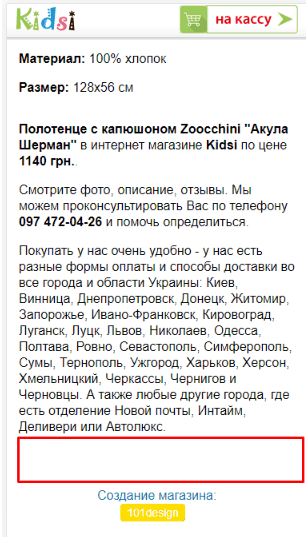 ЮЗАБИЛИТИ АУДИТ САЙТА kidsi.com.ua 29